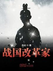 战国改革家最新章节列表,战国改革家全文阅读